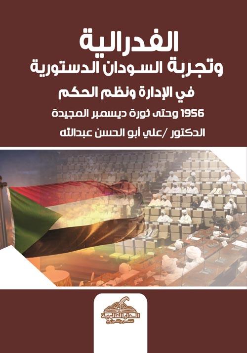 الفدرالية وتجربة السودان الدستورية في الادارة  ونظم الحكم في الفترة  من 1956 وحتى ثورة ديسمبر المجيدة