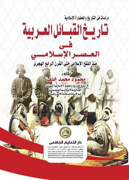 تاريخ القبائل العربية في العصر الإسلامي