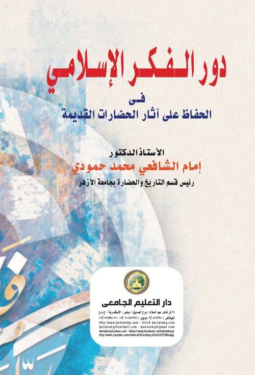 دور الفكر الإسلامي في الحفاظ على آثار الحضارات القديمة
