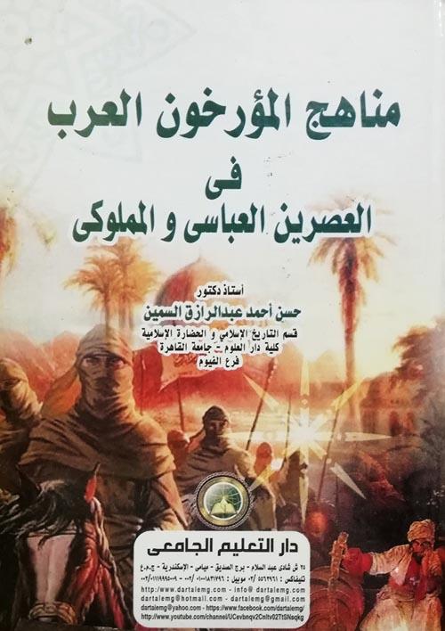 مناهج المؤرخون العرب في العصرين العباسي والمملوكي