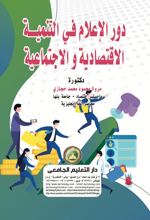 دور الإعلام في التنمية الاقتصادية والاجتماعية