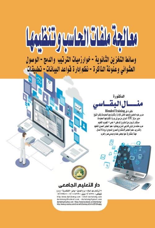 """معالجة ملفات الحاسب وتنظيمها """"وسائط التخزين الثانوية - خوارزميات الترتيب والدمج - الوصول العشوائي وعنونة الذاكرة - نظم إدارة قواعد البيانات - تطبيقات"""""""