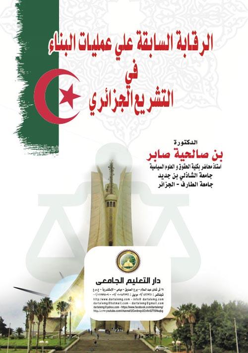الرقابة السابقة على عمليات البناء في التشريع الجزائري