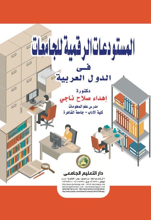 المستودعات الرقمية للجامعات في الدول العربية