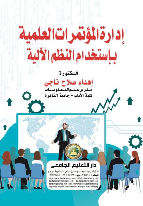 إدارة المؤتمرات العلمية بإستخدام النظم الآلية