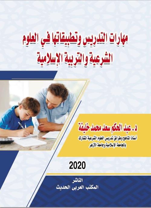 مهارات التدريس وتطبيقاتها في العلوم الشرعية والتربية الإسلامية