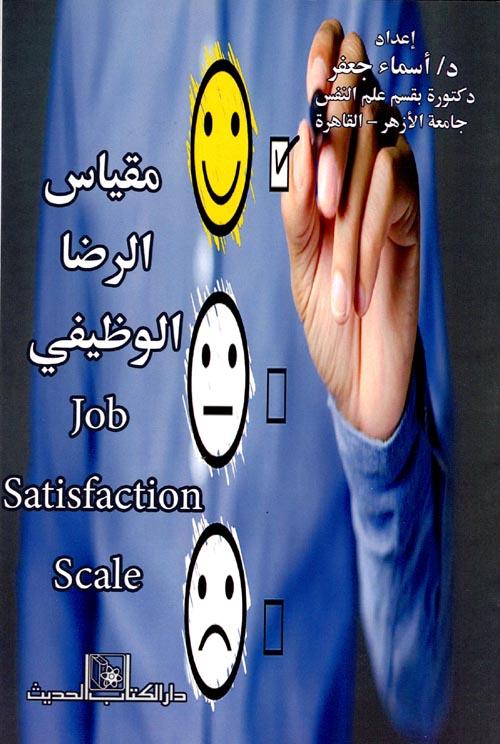 مقياس الرضا الوظيفي
