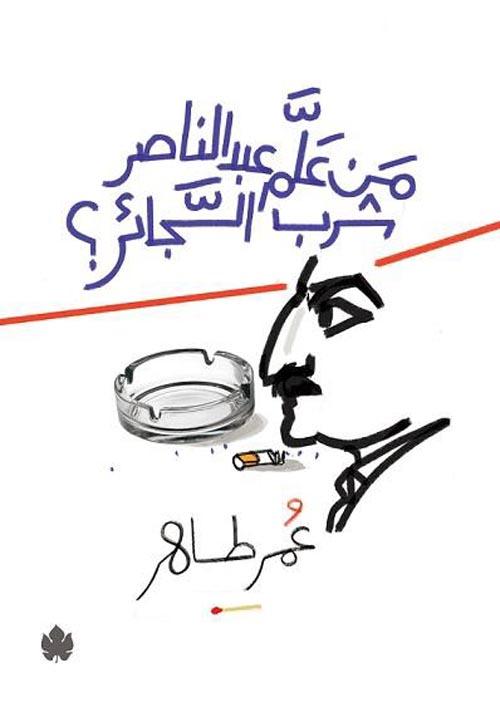 من علم عبد الناصر شرب السجائر ؟