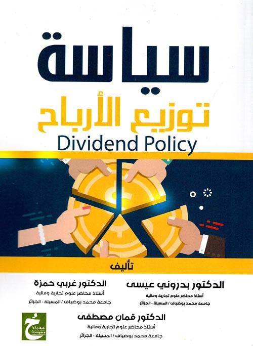 سياسة توزيع الأرباح