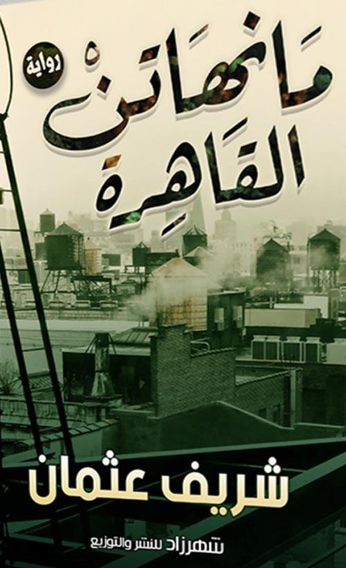 مانهاتن القاهرة