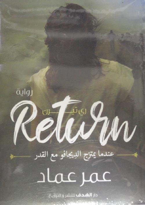 ريتيرن - Return