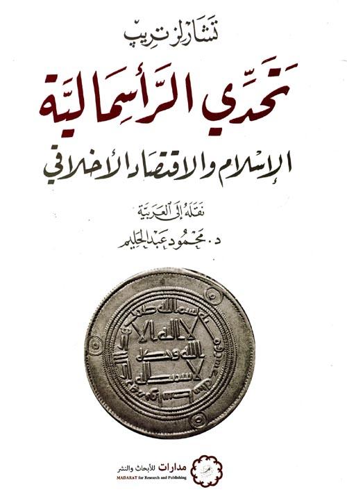 """تحدي الرأسمالية """"الإسلام والأقتصاد الأخلاقي"""