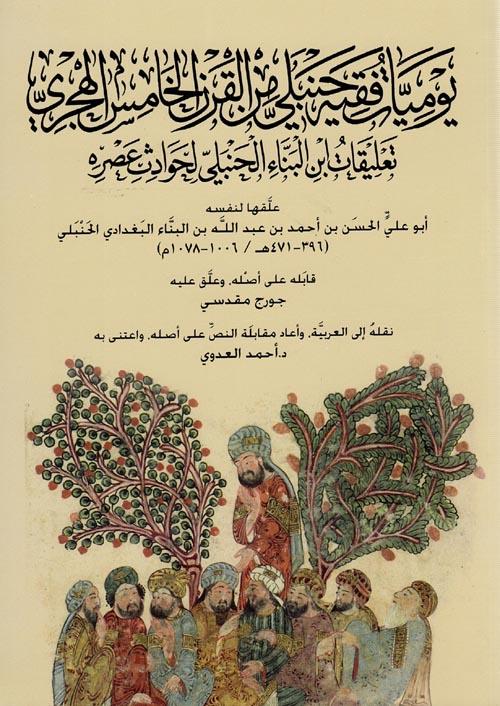 """يوميات فقه حنبلي من القرن الخامس الهجري """"تعليقات ابن البناء الحنبلي لحوادث عصره"""""""
