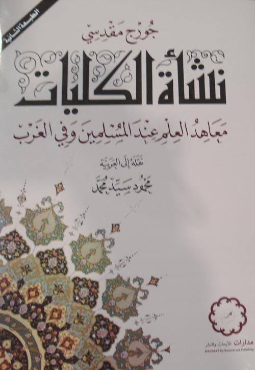 """نشأة الكليات """"معاهد العلم عند المسلمين في الغرب"""""""