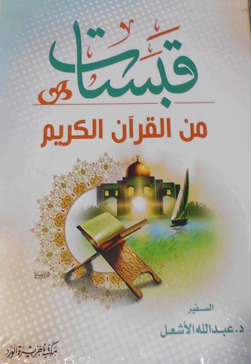 قبسات من القرآن الكريم