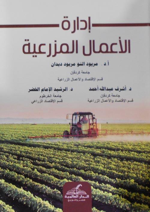 إدارة الأعمال المزرعية