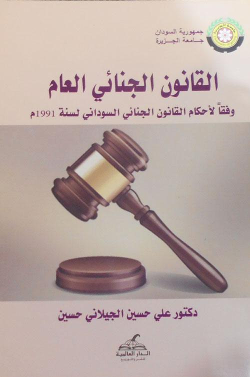 القانون الجنائي العام