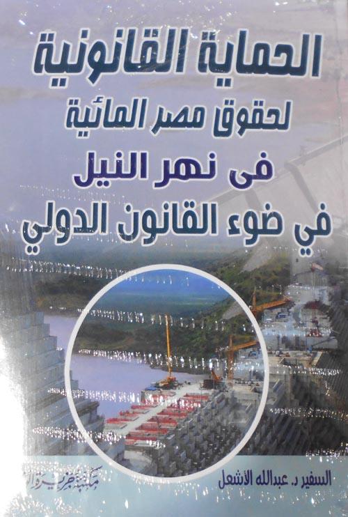 الحماية القانونية لحقوق مصر المائية في نهر النيل