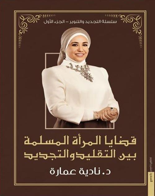 قضايا المرأة المسلمة بين التقليد والتجديد