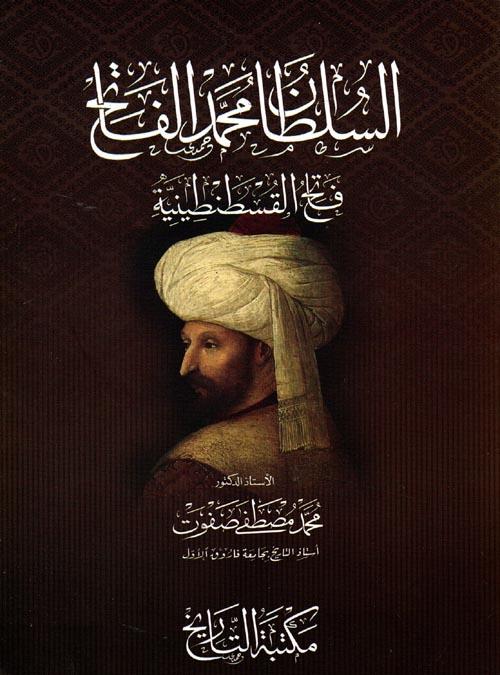 """السلطان محمد الفاتح """"فاتح القسطنطينية"""""""