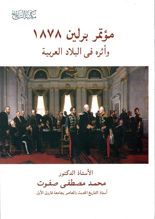 مؤتمر برلين 1878 وأثره في البلاد العربية