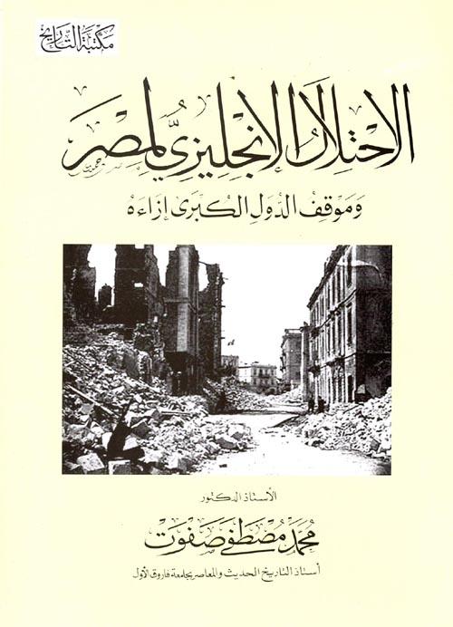 الأحتلال الإنجليزي لمصر وموقف الدول الكبري إزاءه