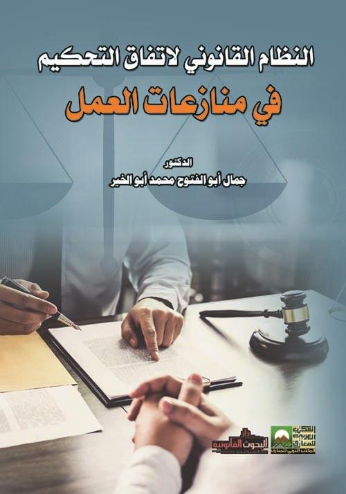 النظام القانوني لاتفاق التحكيم في منازعات العمل