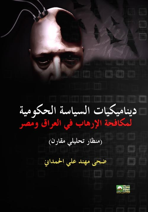 """ديناميكيات السياسة الحكومية لمكافحة الإرهاب في العراق ومصر """"منظار تحليلي مقارن"""""""
