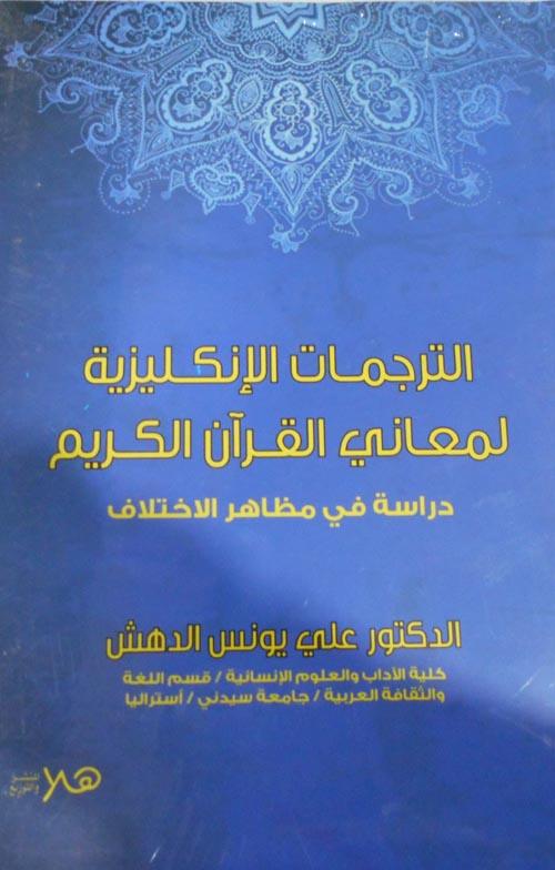 """الترجمات الأنجليزية لمعاني القرآن الكريم """"دراسة في مظاهر الأختلاف"""""""