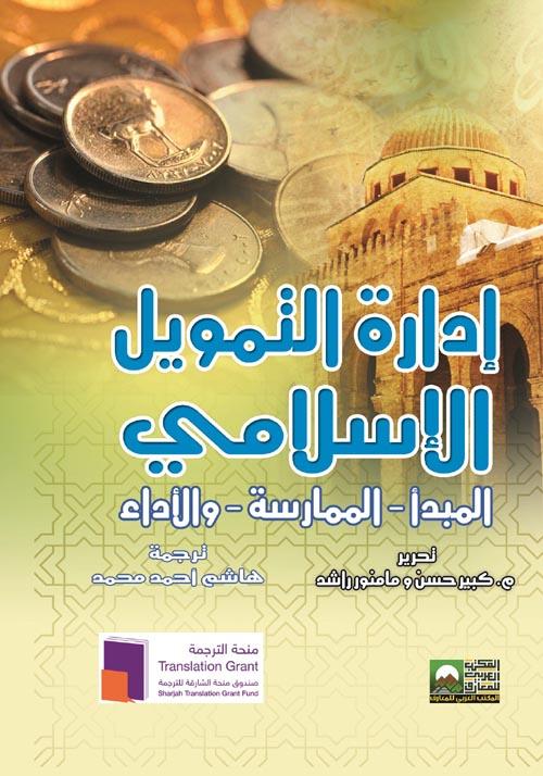 إدارة التمويل الإسلامي
