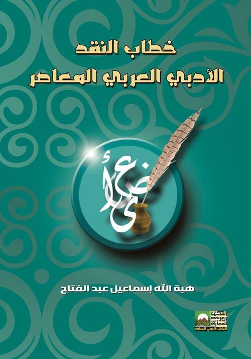 خطاب النقد الأدبي العربي المعاصر