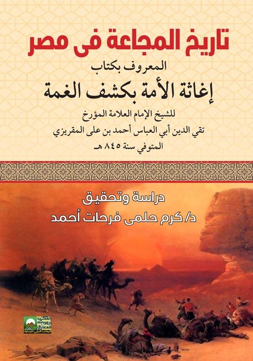 """تاريخ المجاعة في مصر """"المعروف بكتاب إغاثة الأمة في كشف الغمة"""""""