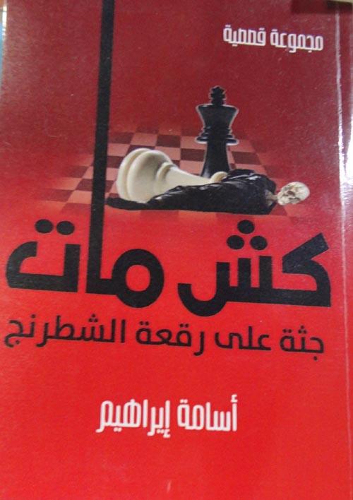 كش مات جثة عاي رقعة الشطرنج