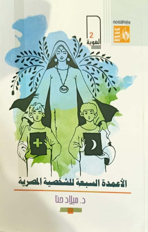 الأعمدة السبعة للشخصية المصرية