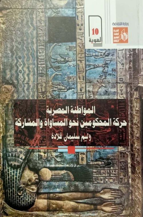 """المواطنة المصرية """"حركة المحكومين نحو المساواة والمشاركة"""""""