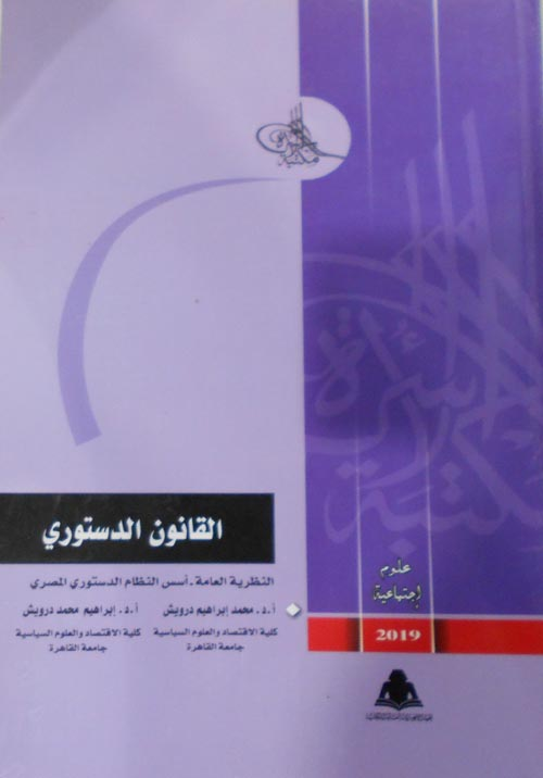 """القانون الدستوري """"النظرية العامة- أسس النظام الدستوري المصري"""""""