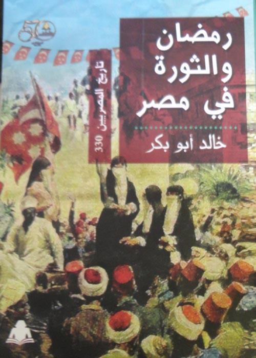 رمضان والثورة في مصر