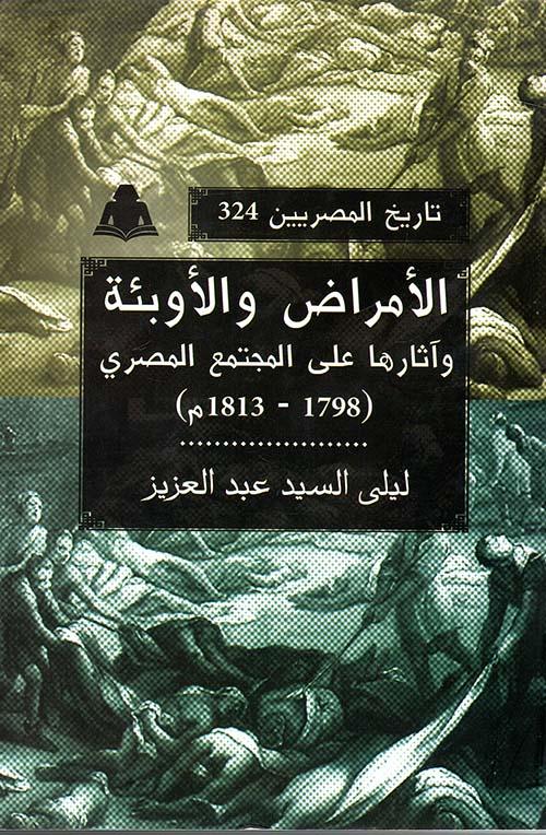 الأمراض و الأوبئة وآثارها على المجتمع المصرى (1798 -1813)