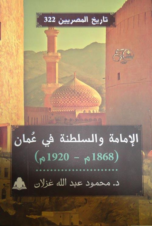 الإمامة والسلطنة في عمان (1868م - 1920م)
