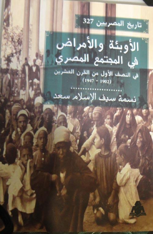الأوبئة والأمراض في المجتمع المصرى في النصف الاول من القرن العشرين (1947-1902)