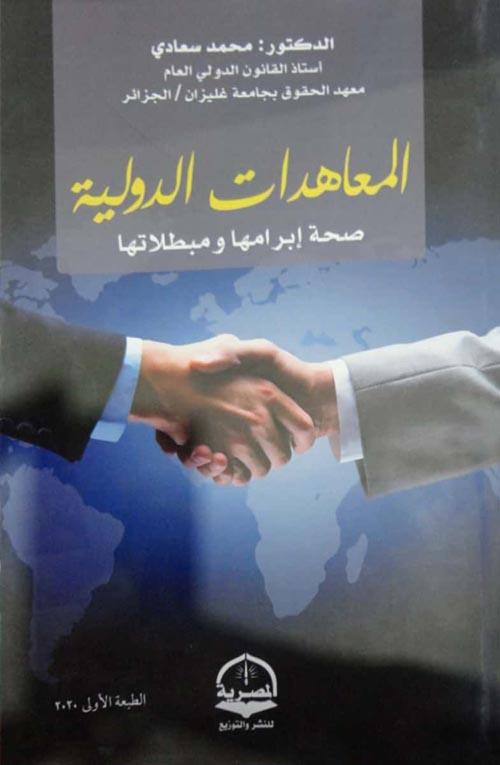 """المعاهدات الدولية """"صحة إبرامها ومبطلاتها"""""""