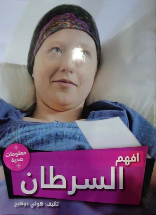 افهم السرطان