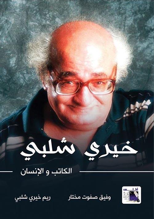 خيري شلبي الكاتب والإنسان