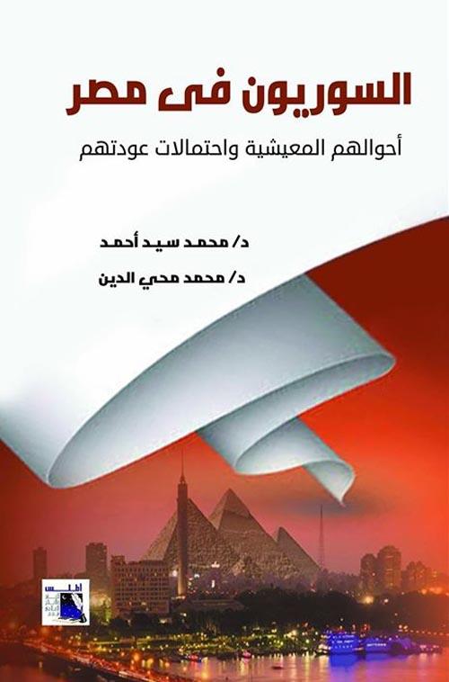 """السوريون في مصر """"أحوالهم المعيشية واحتمالات عودتهم"""""""
