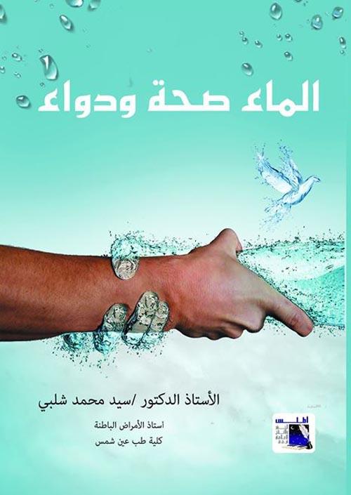 الماء صحة ودواء