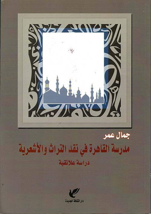 """مدرسة القاهرة في نقد التراث والأشعرية """"دراسة علائقية"""""""