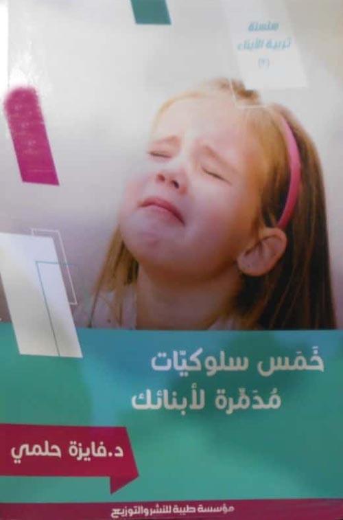 خمس سلوكيات مدمرة لأبنائك