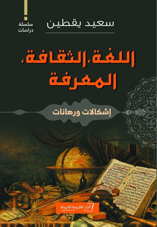 """اللغة ، الثقافة ، المعرفة """"إشكالات ورهانات"""""""
