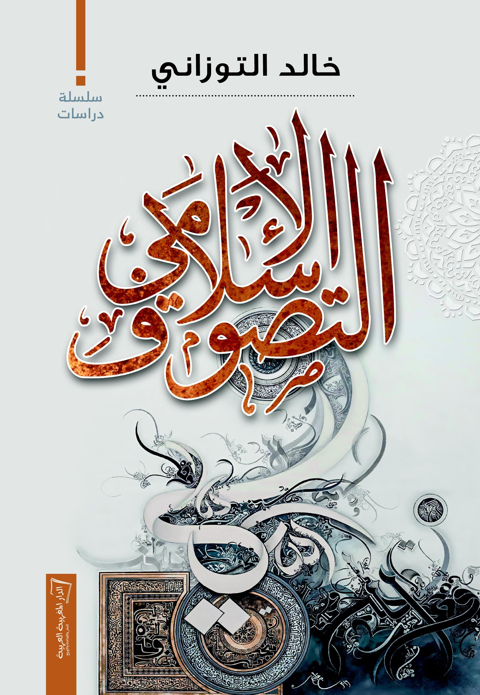 التصوف الإسلامي