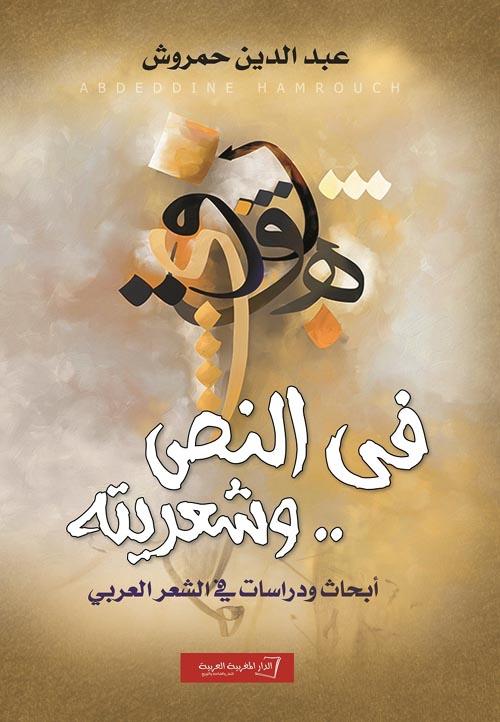 """في النص وشعريته """"أبحاث ودراسات في الشعر العربي"""""""